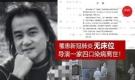 Đạo diễn Trung Quốc và 3 người thân qua đời vì nhiễm nCoV