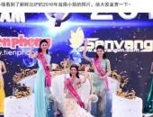 http://xahoi.com.vn/bao-chi-trung-quoc-nuc-no-khen-nhan-sac-cua-top-3-hoa-hau-viet-nam-2016-232301.html