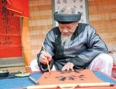 https://xahoi.com.vn/khai-but-dau-xuan-nho-chon-dung-gio-vang-nay-de-ca-nam-may-man-van-su-hanh-thong-348136.html