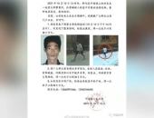 https://xahoi.com.vn/tham-an-chan-dong-tq-du-luan-chuc-nghi-pham-tron-thoat-ly-do-tien-thuong-truy-na-gay-phan-no-377357.html