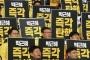 Hôm nay có thể là ngày cuối cầm quyền của bà Park Geun-hye?