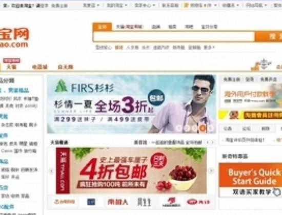 Taobao.com là trang mạng thương mại nổi tiếng tại Trung Quốc.