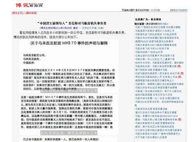 Mạng Trung Quốc: Vụ máy bay mất tích là 'hành động trả thù'