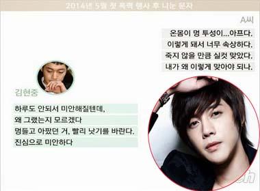 Thêm bằng chứng Kim Hyun Joong đánh đập bạn gái