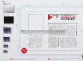 ipad-122-inch-co-toi-4-loa-ngoai-192270.html