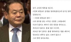 Đang được lan truyền rộng rãi nhưng đây mới là sự thật về 'bức thư cuối cùng' của cố Chủ tịch tập đoàn Samsung