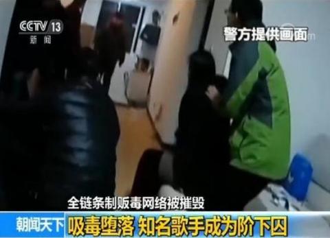 Đường dây buôn ma túy qua internet bị triệt phá, nam ca sĩ nổi tiếng của Trung Quốc sa lưới pháp luật - Ảnh 5.