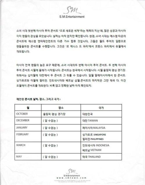SNSD, 2PM sắp sang Việt Nam