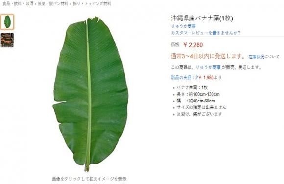 Lá chuối được bán với giá 500.000 đồng: Người Việt ở Nhật nói gì? - 2