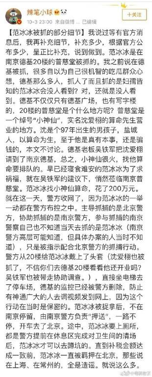 Tình tiết chấn động chưa từng được hé lộ trong vụ công an ập vào bắt Phạm Băng Băng - Ảnh 2.