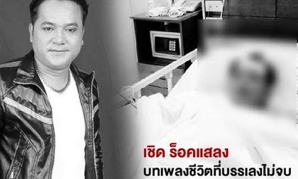 Nghiện rượu nặng, nam ca sĩ 40 tuổi qua đời sau nôn mửa, chảy máu không ngừng