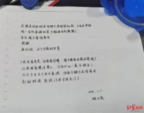 Nữ sinh 18 tuổi tự sát lúc rạng sáng, để lại lá thư tuyệt mệnh vạch trần những lời nói và hành vi cực đoan của giáo viên - 1